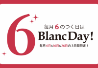 BlancDay変更のお知らせ❤