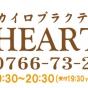 カイロプラクティックHEART