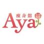 痩身館Aya